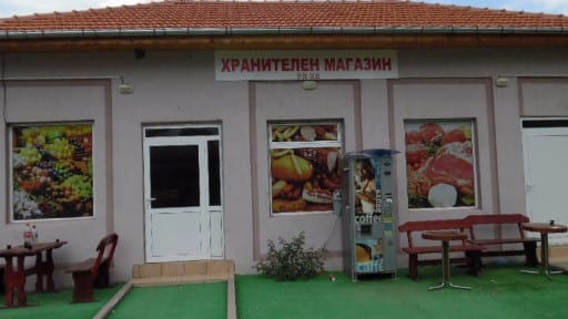 Lomtsi cosy small Shop For Sale with all facilities in Lomtsi - 7838 Lomtsi, Bulgaria